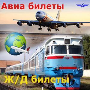 Авиа- и ж/д билеты Нерюнгров