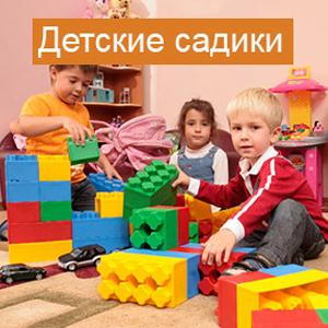 Детские сады Нерюнгров