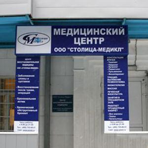 Медицинские центры Нерюнгров