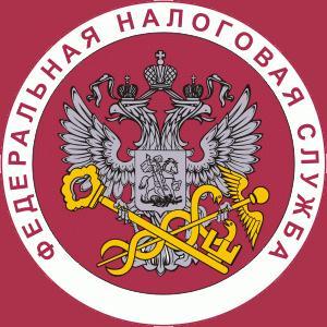 Налоговые инспекции, службы Нерюнгров