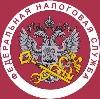 Налоговые инспекции, службы в Нерюнгри